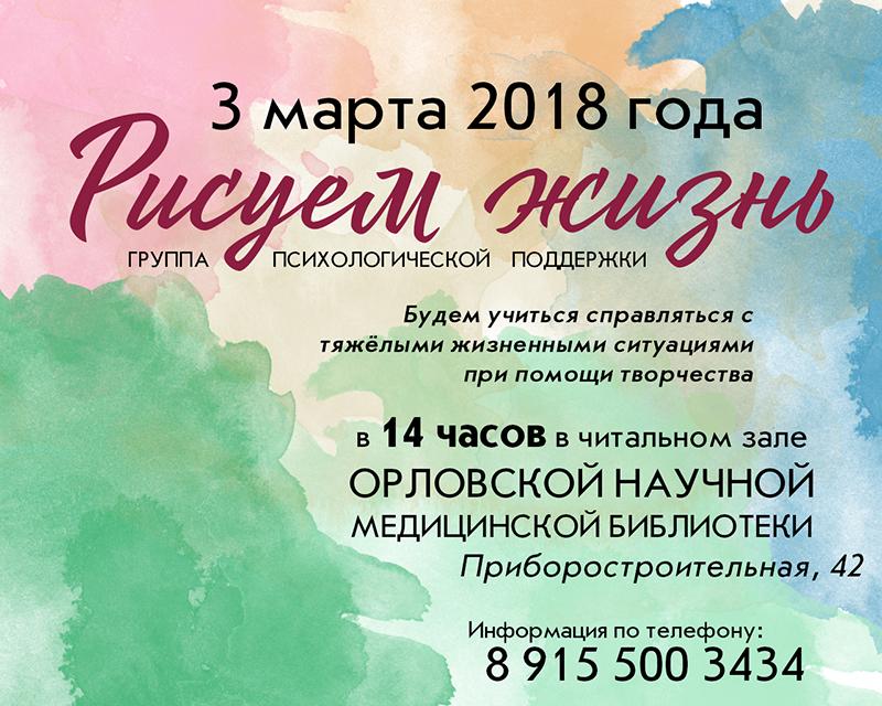Расписание занятий Группы психологической поддержки родственников и близких паллиативных больных на март 2018г.